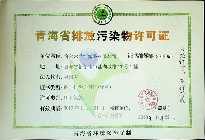 青海省排放污染物许可证