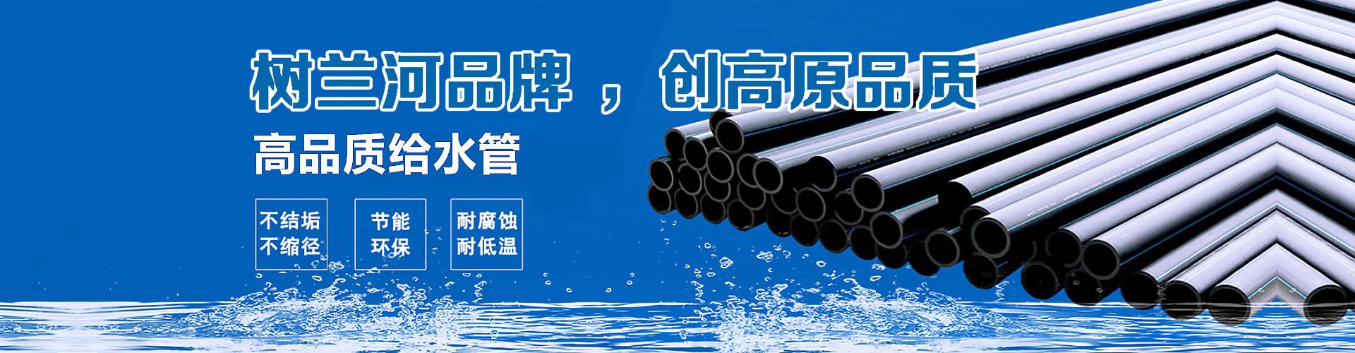 PE给水管价格